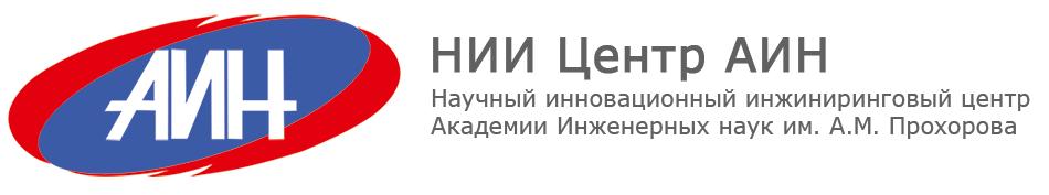 НИИ Центр АИН